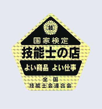 国家検定 技能士 章記 楯・門章...